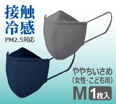 ぴったりフィットマスク(接触冷感)Mサイズ