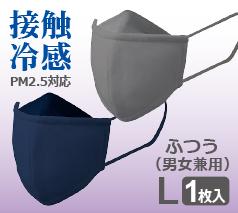 ぴったりフィットマスク(接触冷感)Lサイズ