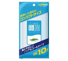 しっかり除菌ウェットティッシュ10枚入【4/24入荷予定・予約可能】