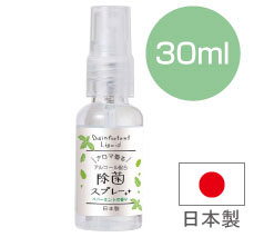 アロマ香る除菌スプレー ペパーミントの香り 30ml