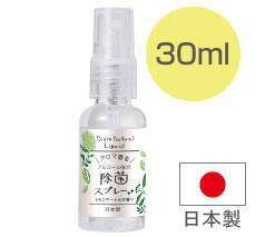 アロマ香る除菌スプレー レモンマートルの香り 30ml