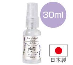 アロマ香る除菌スプレー ラベンダーの香り 30ml