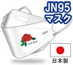 JN95日本製マスク 4層構造3D立体型 フルカラー名入れ代込み