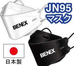 JN95日本製マスク 4層構造3D立体型 1色名入れ代込み