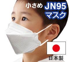 JN95-S 小さめマスク(日本製)