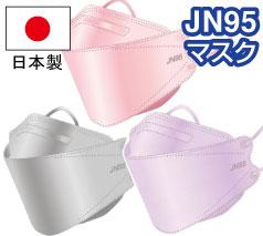 JN95カラーマスク(日本製)