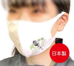 日本製オリジナルマスク転写名入れ (水着素材タイプ)