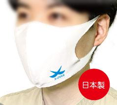 日本製 高品質マスク 1色名入れ専用 (水着素材タイプ)