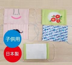 日本製ガーゼ素材マスク子供用名入れ込み (スクエアタイプ)