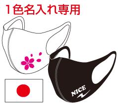 日本製 高品質マスク 1色名入れ代込み(水着素材ワンピースタイプ)