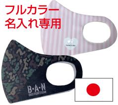 日本製 高品質マスク フルカラー名入れ代込み(水着素材ワンピースタイプ)