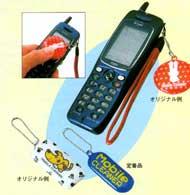 携帯クリーナーボールチェーン