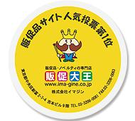 薄型光学式対応 オリジナルマウスパッド丸型 (日本製)
