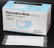 不織布三層マスク50枚入 (1枚袋入)