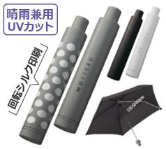 ITSUMOスリムボトル折りたたみ傘 回転シルク印刷