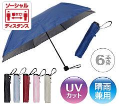 晴雨兼用 折り畳み傘 6本骨(UVカット仕様)