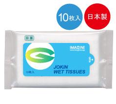 除菌ウェットティッシュ アルコールタイプ 10枚入 フルカラー印刷込み