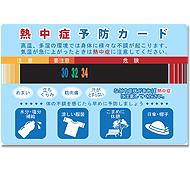 熱中症予防カード