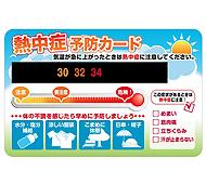 熱中症予防カード 2