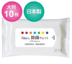7days ノンアルコール除菌ウェット大判 10枚入り(日本製)