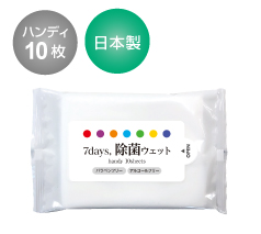 ハンディ 7days ノンアルコール除菌ウェット10枚入り(日本製)