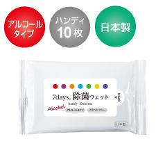 ハンディ 7days アルコール除菌ウェット10枚入り(日本製)