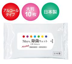 7days アルコール除菌ウェット大判 10枚入り(日本製)
