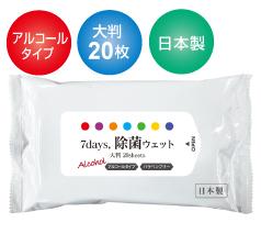 7days アルコール除菌ウェット大判 20枚入り(日本製)