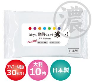 7days 濃アルコール除菌ウェット 大判 10枚入り(日本製)
