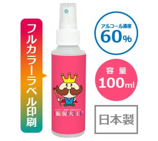 7days除菌スプレー100ml(日本製) ラベルフルカラー名入れ代込み