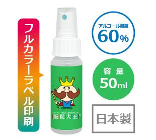 7days除菌スプレー50ml(日本製) ラベルフルカラー名入れ代込み