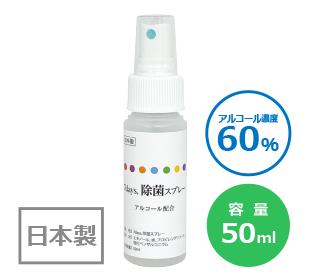 7days除菌スプレー50ml(日本製)