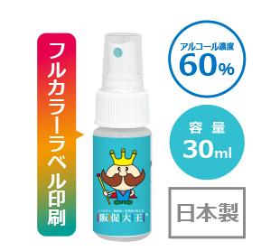 7days除菌スプレー30ml(日本製) ラベルフルカラー名入れ代込み