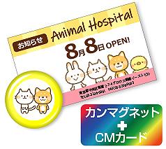 オリジナル カンマグネットCMカード(マグネット+カードセット)