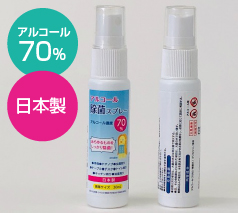 アルコール除菌スプレー30ml (日本製)
