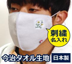 今治タオルマスク(刺繍名入れ可能) 日本製