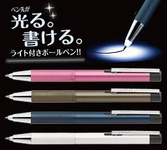ゼブラ ライトライト(ライト付ボールペン)