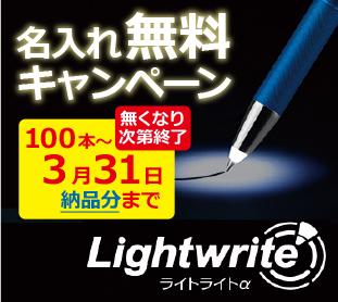 ゼブラ ライトライトα 名入れ無料キャンペーン【2021年12月24日まで】