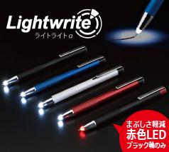 ゼブラ ライトライトα(ライト付ボールペン)