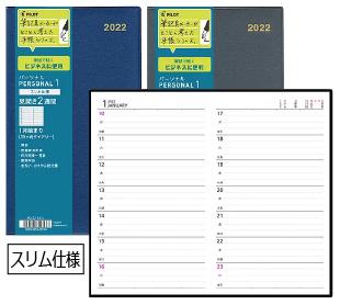 パイロット 手帳パーソナル1(1月始まり・15ヶ月ダイアリー)