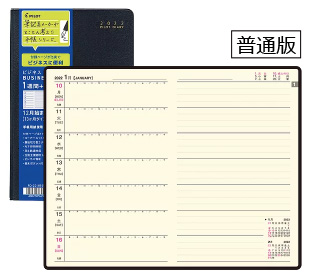 パイロット手帳ビジネス4(12月始まり・13ヶ月ダイアリー)