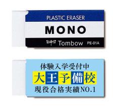 トンボ鉛筆MONO オリジナル消しゴム PE-01A(S)