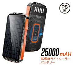 高輝度ライトソーラーバッテリー(25000mAh)