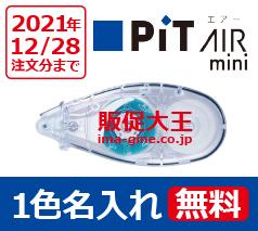 トンボ鉛筆 ピットエアーミニ X2(詰め替え式)名入れ代無料キャンペーン
