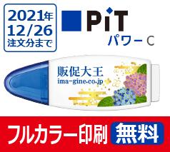 トンボ鉛筆 ピットパワーC B21X2(詰め替え式)フルカラー名入れ代無料キャンペーン