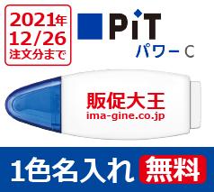 トンボ鉛筆 ピットパワーC B21X2(詰め替え式)名入れ代無料キャンペーン