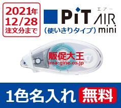トンボ鉛筆 ピットエアーミニ X2(使いきり式)名入れ代無料キャンペーン