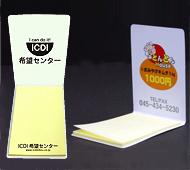 カバー付き付箋 Bタイプ(50×75mm)