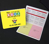 カバー付き付箋 Cタイプ(50×75mm×2個)
