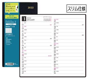 パイロット手帳パーソナル2(12月始まり・13ヶ月ダイアリー)